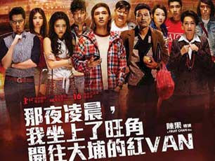 《那夜凌晨》是惊悚片还是失落的香港寓言?