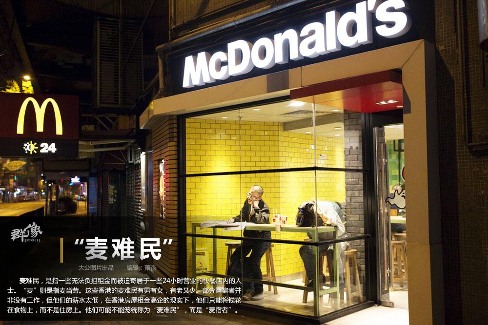 栖身于24小时营业麦当劳快餐店的人的种类日多
