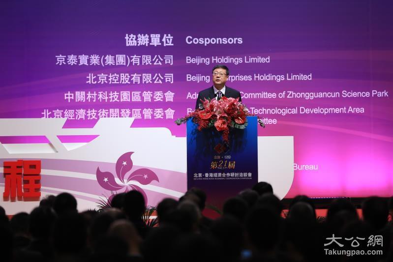 第21届北京·香港经济合作研讨洽谈会28日开幕