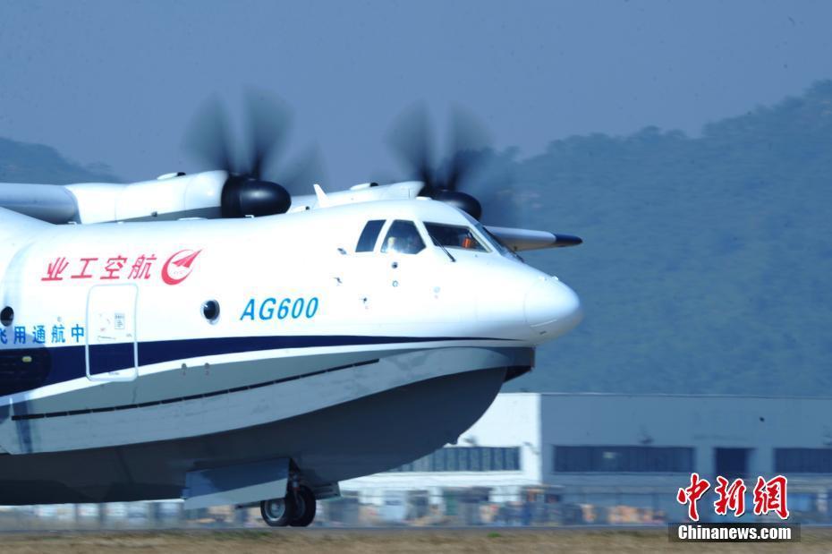 1/5 12月24日,备受关注的全球在研最大水陆两栖飞机ag600在珠海金湾
